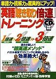 英語「聴き取り倍速」トレーニング—単語力・読解力が驚異的にアップ! (別冊宝島 1053)