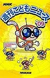 NHK週刊こどもニュース〈'09〉