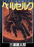 ベルセルク (19) (Jets comics (780))