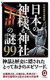日本の神様と神社の謎99 (イースト新書Q)