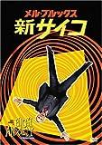 メル・ブルックス/新サイコ [DVD]