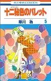 十二秘色のパレット 5 (5) (花とゆめCOMICS)