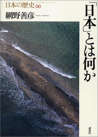 日本とは何か  日本の歴史〈00〉