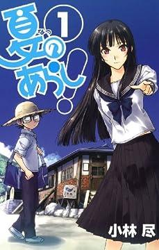 夏のあらし!1巻 (デジタル版ガンガンウイングコミックス)