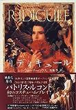 リディキュール (ハヤカワ文庫NV)