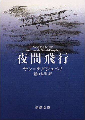 夜間飛行 (新潮文庫)