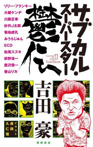 サブカル・スーパースター鬱伝 [単行本(ソフトカバー)] / 吉田 豪 (著); 徳間書店 (刊)
