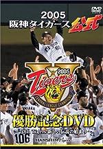 2005阪神タイガース公式優勝記念DVD ~70th Tigers新しい伝説の始まり~