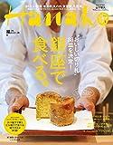 Hanako 2014年 10月9日号 No.1073 [雑誌]
