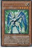 遊戯王 E・HERO プリズマー ウルトラレア アカデミーデュエルディスク同梱カード