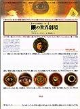 眼の世界劇場 -聖性を映す鏡-     イメージの博物誌 17