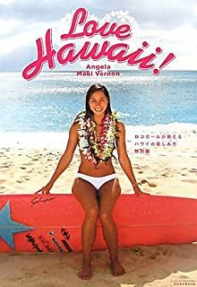 Love Hawaii! ロコガールが教えるハワイの楽しみ方 特別編