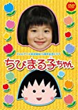 ちびまる子ちゃん テレビアニメ放送開始15周年記念ドラマ
