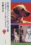 盲導犬ミントの子守歌—二代目キースに歌いつがれて (ポプラ元気ノンフィクション)