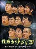 �Ϥͤ�ΥȤӤ� IV [DVD]