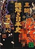 真説 謎解き日本史 (講談社文庫)