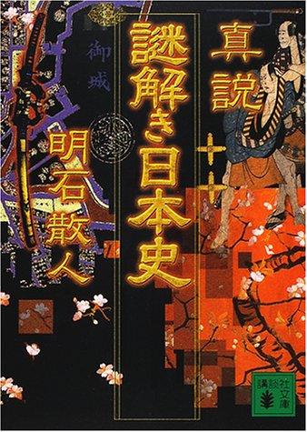真説 謎解き日本史