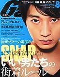 Gainer (ゲイナー) 2013年 08月号 [雑誌]