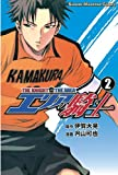エリアの騎士(2) (少年マガジンコミックス)