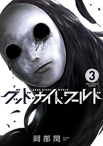 グッド・ナイト・ワールド 3 (裏少年サンデーコミックス)