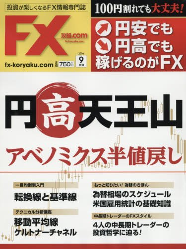 月刊FX攻略.COM(ドットコム) 2016年 09 月号 [雑誌]