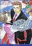 恋の翼—Departure (角川ルビー文庫 92-15)