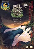 四月の魔女の部屋(星海社朗読館) (星海社FICTIONS)