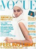 VOGUE JAPAN (ヴォーグ ジャパン) 2013年 05月号 [雑誌]