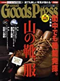Goods Press (グッズプレス) 2008年 12月号 [雑誌]