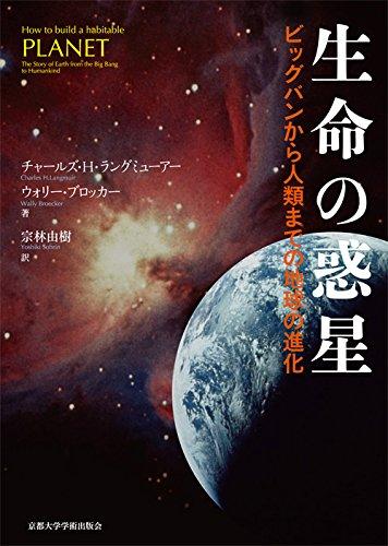 生命の惑星: ビッグバンから人類までの地球の進化