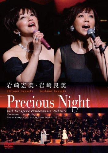 Precious Night [DVD]