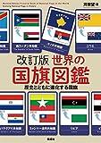 改訂版世界の国旗図鑑
