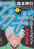 アカギ―闇に降り立った天才 (第1巻) (近代麻雀コミックス)
