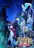 八犬伝―東方八犬異聞― 8 (初回限定版) [Blu-ray]