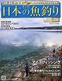 週刊 日本の魚釣り 2013年 5/29号 [分冊百科]