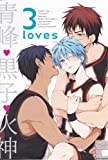 3loves 青峰→黒子←火神 (F-Book Selection)