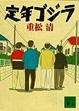 定年ゴジラ (講談社文庫)