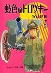 虹色のトロツキー (5) (中公文庫―コミック版)