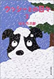 ウッシーとの日々 3 (集英社文庫)
