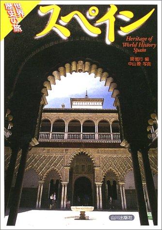 スペイン (世界歴史の旅)