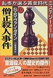 僧正殺人事件 / S・S・ヴァン・ダイン のシリーズ情報を見る