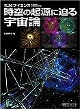 時空の起源に迫る宇宙論 (別冊日経サイエンス 149)