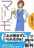 マリモ—酒漬けOL物語 (新潮文庫)