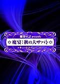 メインキャスト陣が集結した「魔界王子」トーク&ライブをBD/DVD化