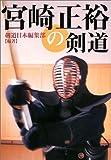 宮崎正裕の剣道