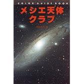 メシエ天体クラブ (カラー・ガイド・ブック)