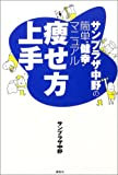 """痩せ方上手—サンプラザ中野の簡単""""健幸""""マニュアル"""