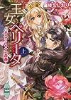 王女ベリータ~カスティーリアの薔薇~(上) (講談社X文庫―ホワイトハート)