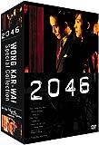 ウォン・カーウァイ スペシャルコレクション / 『2046』<=>『in the Mood for Love ~花様年華』 [DVD]