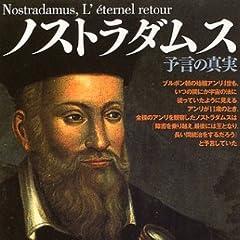 ノストラダムス―予言の真実 (「知の再発見」双書)